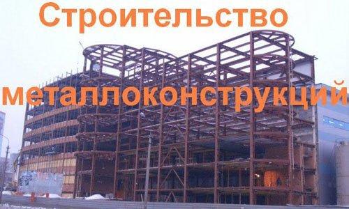 Строительство металлоконструкций в Яровое. Строительные металлоконструкции
